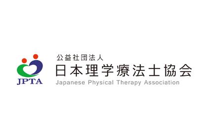 日本 理学 療法 士 協会