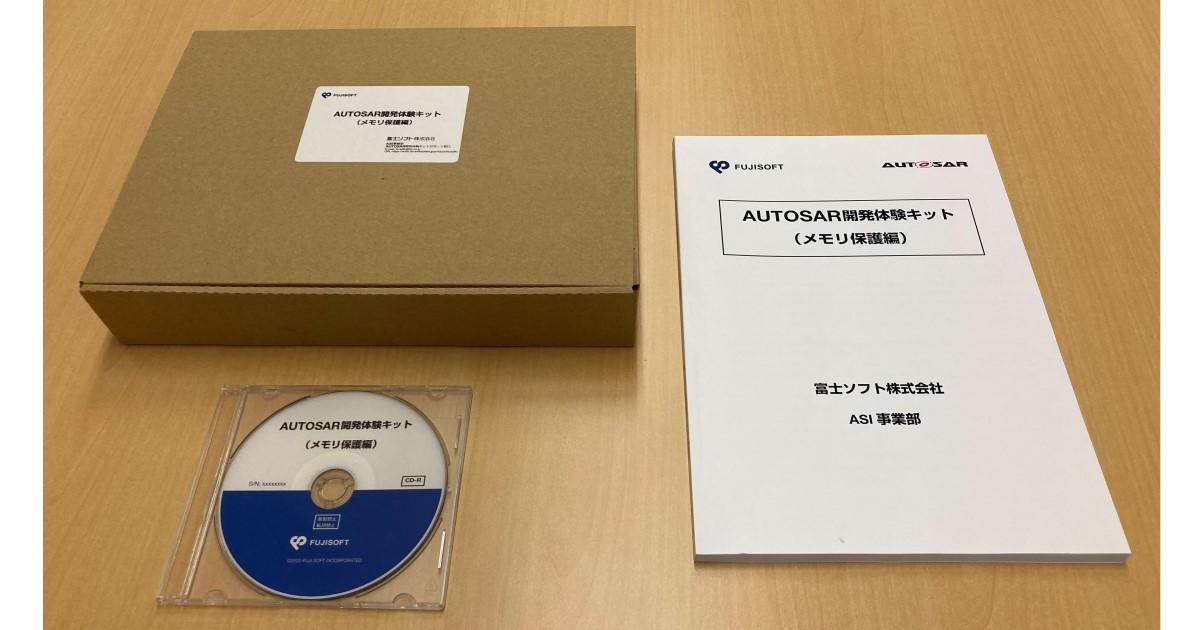 ニュース(20201125)|「AUTOSAR 開発体験キット(メモリ保護編)」の ...