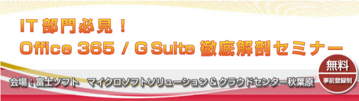 Office365/G Suite 徹底解剖セミナー