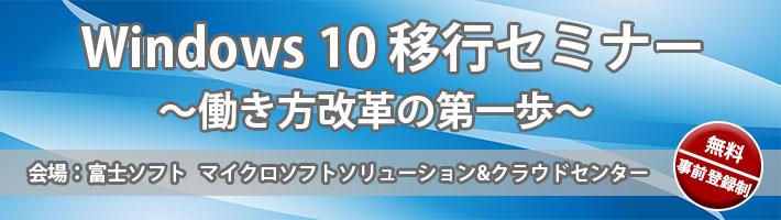 Windows 10 移行セミナー