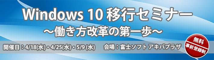 Windows10セミナー