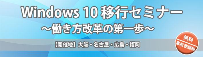 まだ間に合う!Windows 10 移行セミナー(大阪・名古屋・広島・福岡開催)