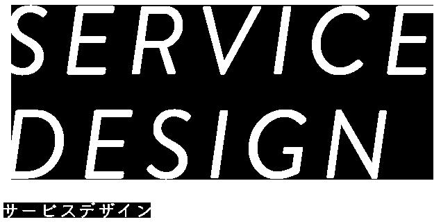 SERVICE DESIGN-サービスデザイン