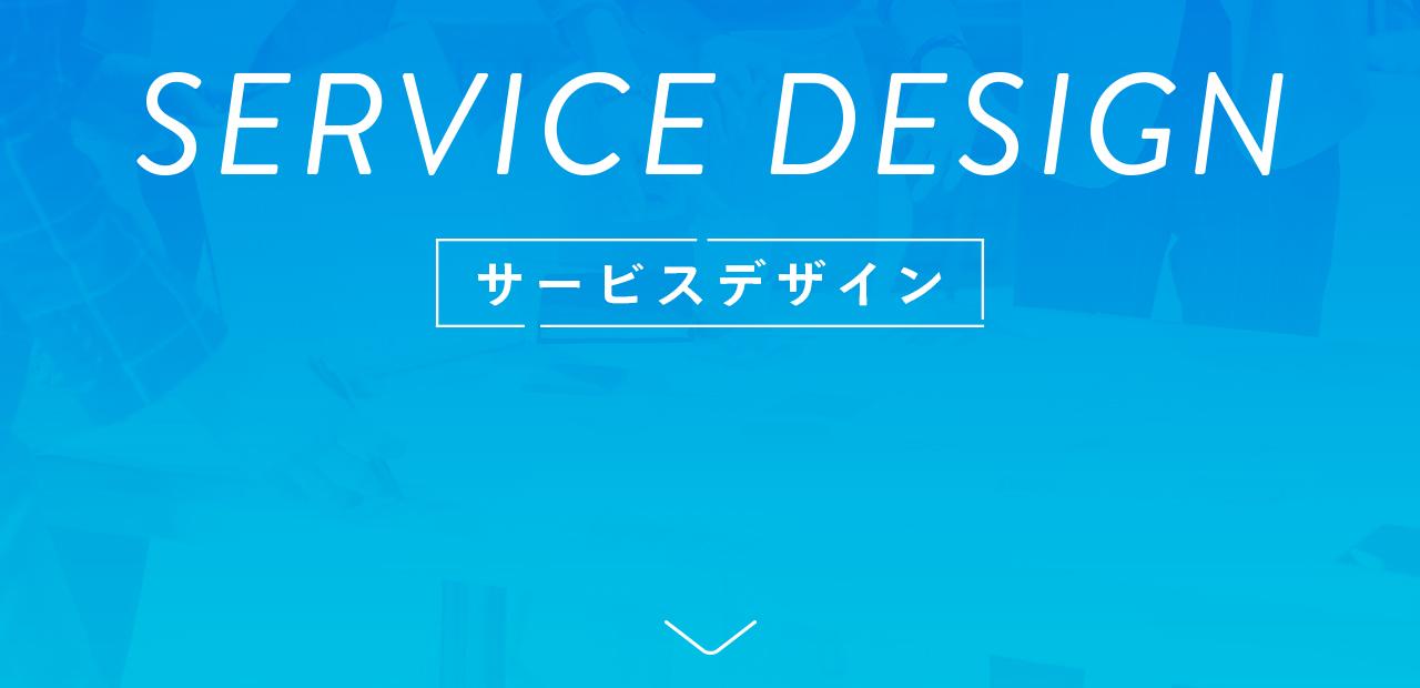 サービスデザイン